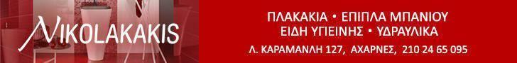 images/banners/16-06/nikolakakis-home-728x90