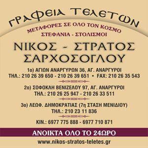 images/banners/16-06/sarxosoglou_300x300