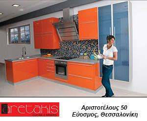 images/banners/16-10/tv1/aretakis