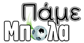 Ερασιτεχνικό Ποδόσφαιρο | Παμε Μπάλα