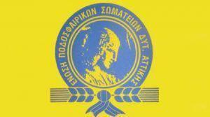 ΕΠΣΔΑ: Τα αποτελέσματα των σημερινών αγώνων στη Δυτ. Αττική