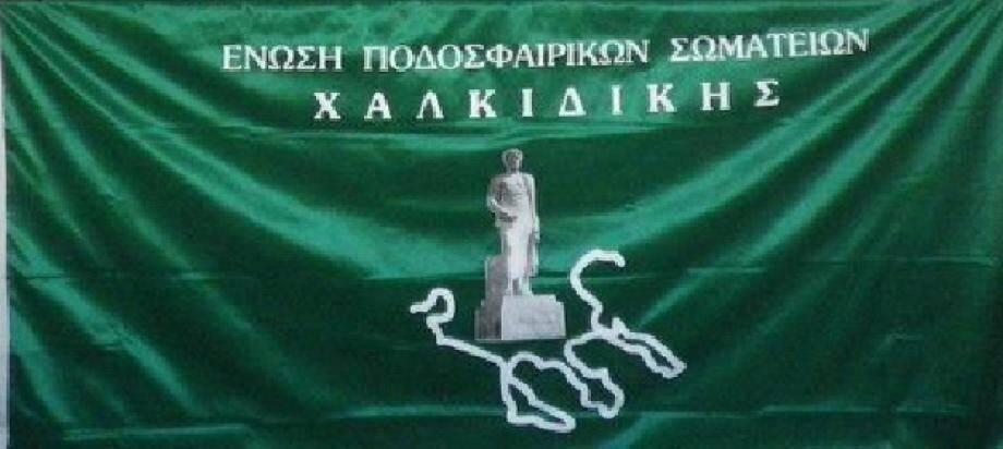Η ΕΠΣ Χαλκιδικής ενημερώνει για τα νέα έντυπα μεταγραφών