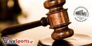 Αποφάσεις Πειθαρχικής Επιτροπής στην ΕΠΣΑΝΑ