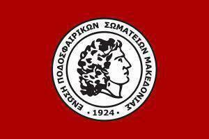 Καταδίκασε τα επεισόδια η ΕΠΣ Μακεδονίας στις 4 τα ξημερώματα!