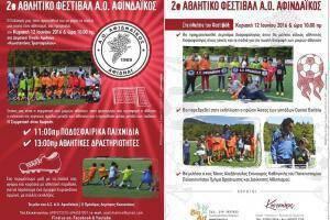 Φεστιβάλ στο γήπεδο Αφιδνών την Κυριακή 12 Ιουνίου