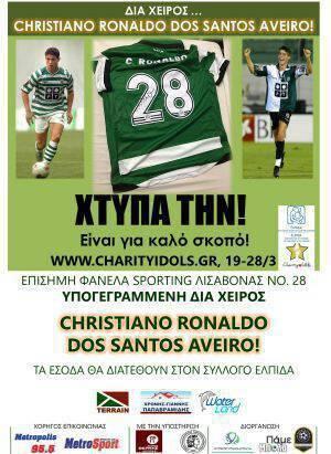 Κάνε δική σου την επίσημη φανέλα του  Christiano Ronaldo dos Santos Aveiro !
