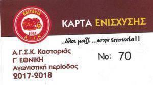 Στην κυκλοφορία τα εισιτήρια διαρκείας της Καστοριάς
