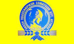 Σήμερα η Γενική Συνέλευση στη Δυτική Αττική