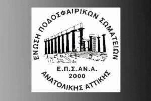 Το πρόγραμμα των αγώνων του Σαββατοκύριακου στην Ανατολική Αττική