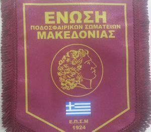 Αύριο η Ετήσια Γενική Συνέλευση της ΕΠΣ Μακεδονίας