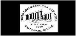 Η ΕΠΣ Ανατολικής Αττικής ενημερώνει για τις μεταγραφές