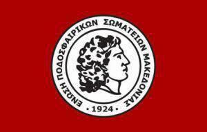 ΕΠΣ Μακεδονίας : Πρόγραμμα αγώνων Σαββατοκύριακου 17&18 Φεβρουαρίου 2018