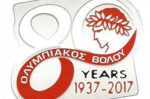 Ολυμπιακός Βόλου: Εκδηλώσεις για τον εορτασμό των 80 χρόνων!