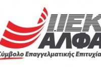 Ένωσαν τις δυνάμεις τους ΙΕΚ ΑΛΦΑ Θεσσαλονίκης και HOOP