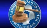 ΘΕΜΑ: Πολιτεία και ΕΠΟ «ασέλγησαν» επάνω στην μνήμη 353.000 θυμάτων του Πόντου
