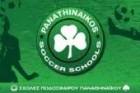 Σχολές Ποδοσφαίρου Παναθηναϊκού Κύπρος: Μάθε Μπάλα με το Σωστό Τρόπο!