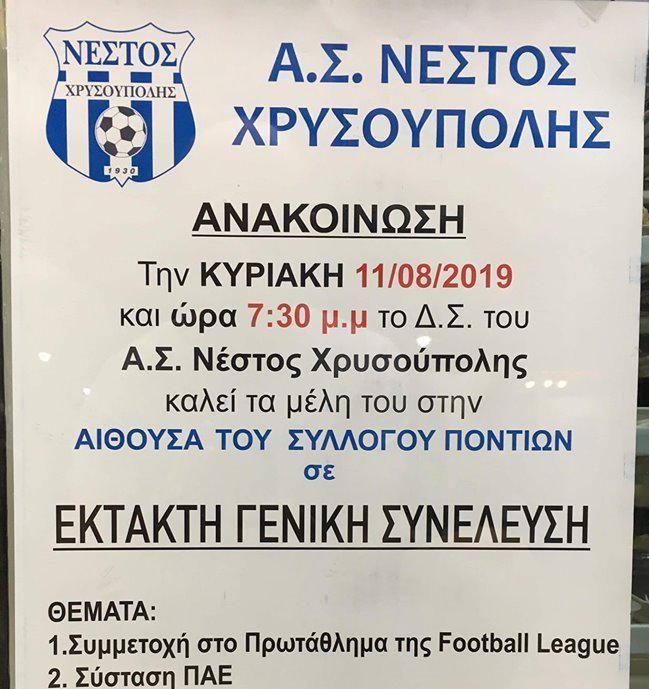 Νέστος Χρυσούπολης: Ευλογία ή κατάρα η Football League; (photos)
